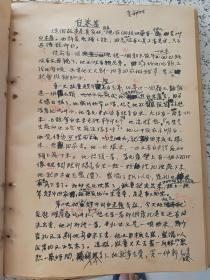 《侗语会话教材》手写稿本  内有马学良署名批阅三处通篇红笔批改
