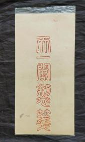 木版水印信笺:天一阁制笺全20种