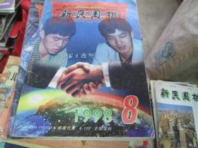 新民围棋杂志1998年第8期