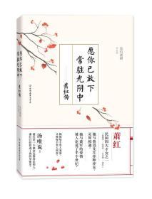 愿你已放下,常驻光阴中:萧红传:四大才女之一,鲁迅最欣赏的中国女作家