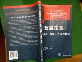 数据挖掘--概念.模型.方法和算法++