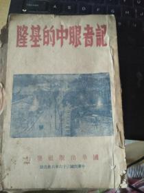 记者眼中的基隆 民国 1947年
