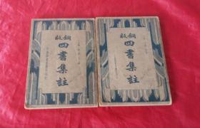 《铜板 四书集注》【中华民国二十三年】全二册