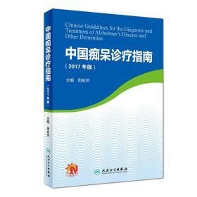 《中国痴呆诊疗指南》(2017年版)