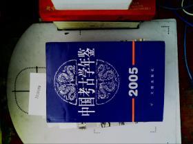中国考古学年鉴 2005