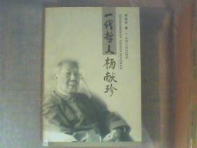 一代哲人杨献珍 作者杨献珍秘书萧岛泉签赠本 仅印1000册