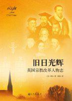旧日光辉:英国宗教改革人物志