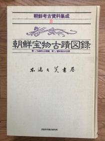 朝鲜考古资料集成 1-22 补卷1-6 全28册/1983年/朝鲜总督府 出版科学综合研究所/小八开/重60公斤左右