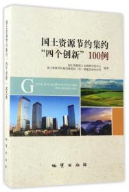"""国土资源节约集约:四大创新""""100例"""