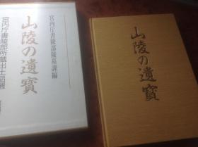 日本的古镜,古石器,古陶   《御物 皇室的至宝》第14卷 山陵の遗宝 宫内厅书陵部所藏出土品选