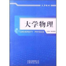 大学物理/大学教材