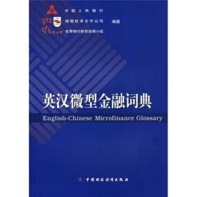 英汉微型金融词典