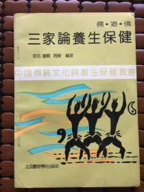 儒道佛三家论养生保健(中国传统文化与养生保健丛书)