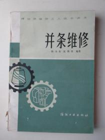 棉纺织维修工人技术读本-并条维修