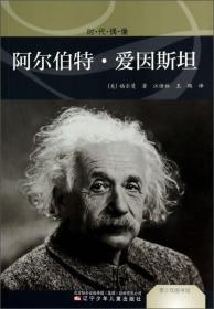 青少年图书馆:时·代·偶·像(阿尔伯特·爱因斯坦)