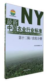 最新中国农业行业标准(第12辑 农机分册)/中国农业标准经典收藏系列