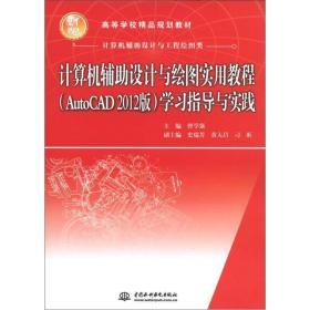 計算機輔助設計與工程繪圖類·計算機輔助設計與繪圖實用教程(AutoCAD2012版):學習指導與實踐