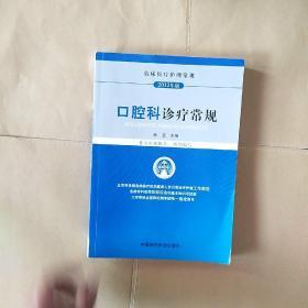 临床医疗护理常规(2012年版):口腔科诊疗常规