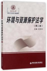 """环境与资源保护法学(第二版)/西安交通大学本科""""十三五""""规划教材"""