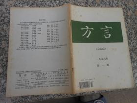 杂志;方言1996年第1期;我国东南各省方言梗撮字的元音