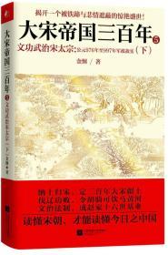 大宋帝国三百年.5-文功武治宋太宗:公元976年至997年军政故实.下
