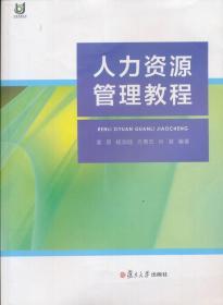 人力资源管理教程 电子资源.图书 袁蔚[等]编著 ren li zi yuan guan li jiao cheng
