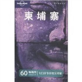 柬埔寨:(第三版 Lonely Planet 旅行指南系列)
