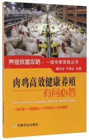 肉鸡高效健康养殖有问必答/养殖致富攻略·一线专家答疑丛书