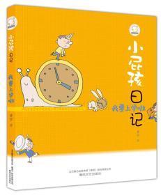(正常发货) 七色狐注音读物.小屁孩日记:我要上学啦(注音版)
