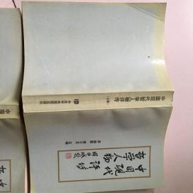 中国现代哲学人物评传(上下册)