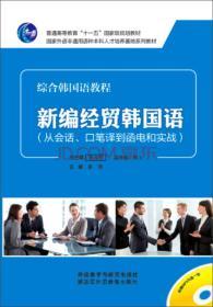 二手新编经贸韩国语李浩外语教学与研究出版社9787513555050