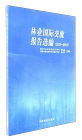 林业国际交流报告选编(附光盘2015-2016)