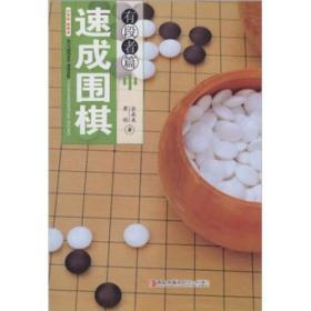 速成围棋:有段者篇(中)