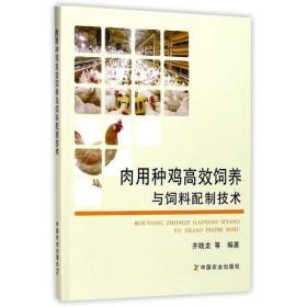 肉用种鸡高效饲养与饲料配制技术