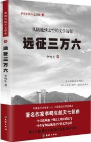 李鸣生航天七部曲(4):远征三万六