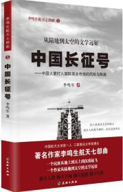 中国长征号:中国火箭打入国际商业市场的风险与阵痛