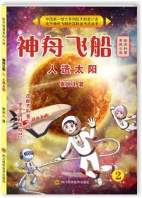 ★神舟飞船2 人造太阳