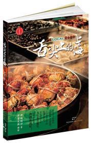 舌尖上的上海:上海LOCAL美食精华