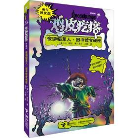 勇气进化版鸡皮疙瘩 银魔杖:夜游稻草人 图书馆食蝇怪