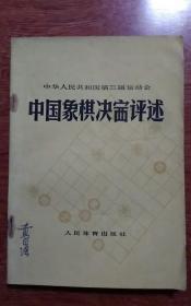 中国象棋决赛评述(第三届全运会)
