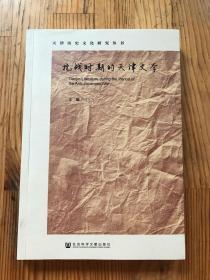 抗战时期的天津文学
