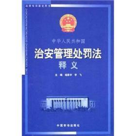 法律培训指定用书:中华人民共和国治安管理处罚法释义