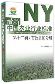 最新中国农业行业标准(第十二辑) 畜牧兽医分册/中国农业标准经典收藏系列