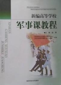 新编高等学校军事课教程