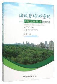 满城皆绿好景致:国家森林城市建设纪实