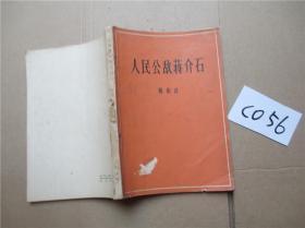 人民公敌蒋介石 1965年