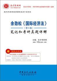 余勁松《國際經濟法》:筆記和考研真題詳解(第3版)