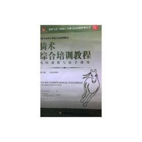正版 骑术综合培训教程 帕特里克普林德 中国农业出版社