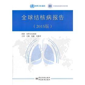 全球结核病报告(2015版)