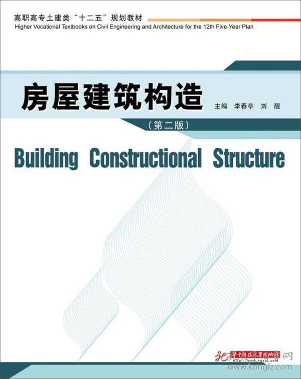 """房屋建筑构造(第二版)/高职高专土建类""""十二五""""规划教材"""